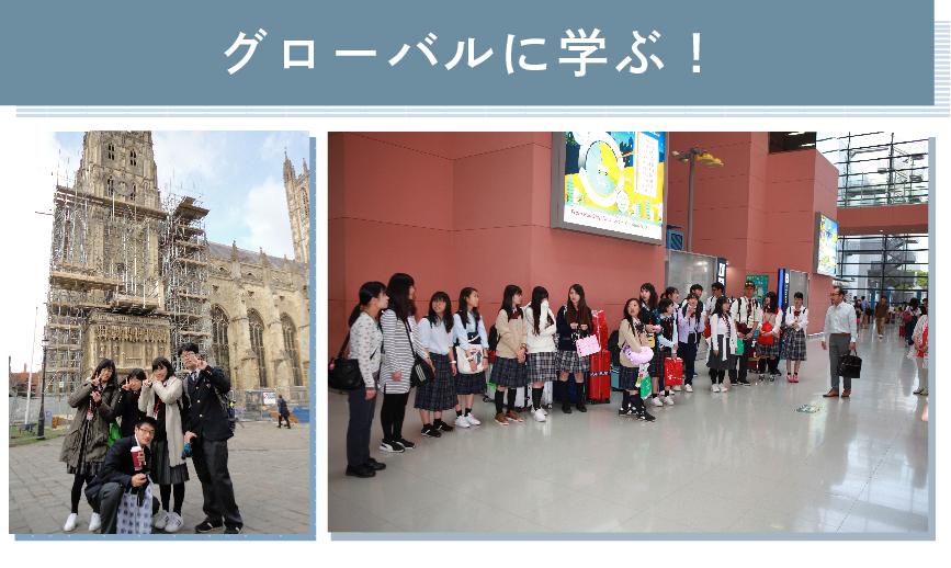 四條畷学園高校グローバルに学ぶ