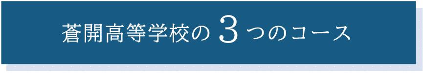 蒼開高校の3つのコース