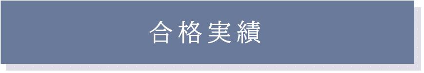 蒼開高校 合格実績