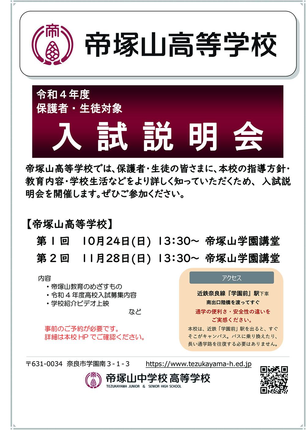 帝塚山高校2022