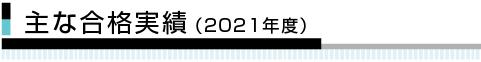 帝塚山高校 主な合格実績
