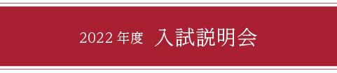 帝塚山高校 入試説明会