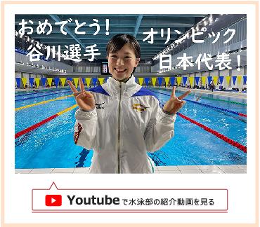 水泳部紹介動画
