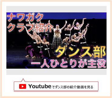 ダンス部動画