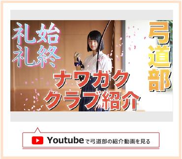弓道部動画